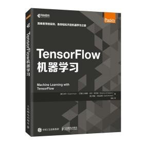 TensorFlow机器学习