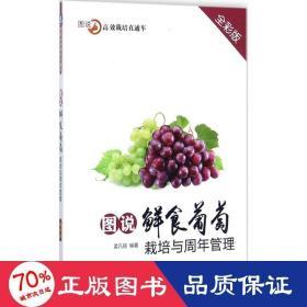 圖說鮮食葡萄栽培與周年管理(全彩版)