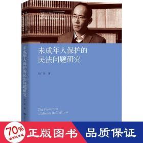 未成年人保护的民法问题研究(中国当代青年法学家文库·朱广新民法学研究系列)