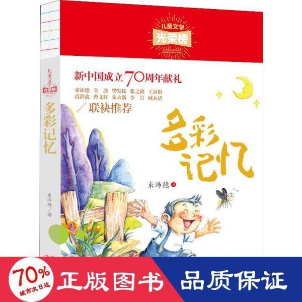 多彩记忆/儿童文学光荣榜
