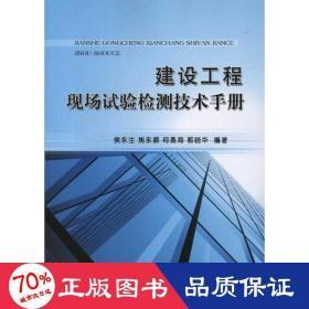 建設工程現場試驗檢測技術手冊