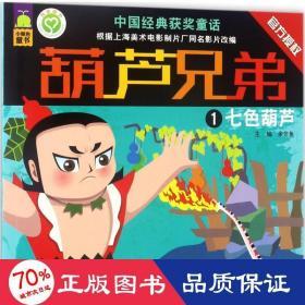 葫芦兄弟 卡通漫画 余非鱼 主编 新华正版