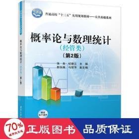 概率論與數理統計(經管類)第2版