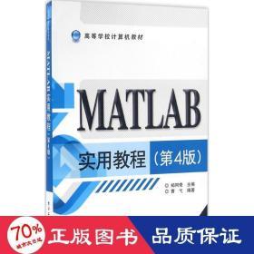 MATLAB实用教程(第4版)