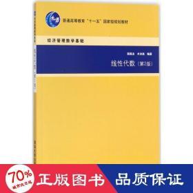 線性代數 大中專理科數理化 陳殿友,術洪亮 編著 新華正版