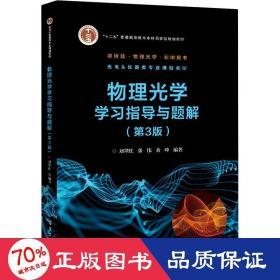 物理光學學習指導與題解(第3版)
