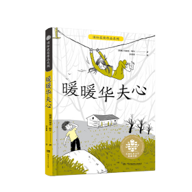 暖暖华夫心/全球儿童文学典藏书系·国际获奖作品系列