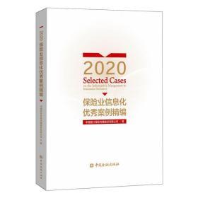 2020保险业信息化优秀案例精编