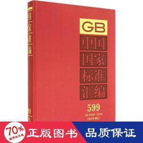 中國國家標準匯編 599 GB 30268~30269(2013年制定)