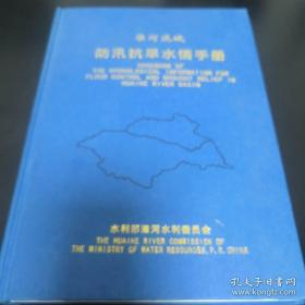 《淮河流域防汛抗旱水情手册》 16开精装j