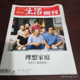 《三联生活周刊》2019年第20期 sd3-1