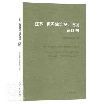 江苏优秀建筑设计选编(2019)