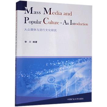 大众媒体与流行文化研究(英文版)