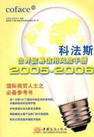 全新正版图书 科法斯世界贸易信用风险手册:2005~2006中国商务出版社中国商务出版社9787801814364 国际贸易国际信用风险分析~手册王维书屋