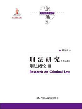 刑法研究(第三卷) 刑法绪论 III(国家出版基金项目;陈兴良刑法学)