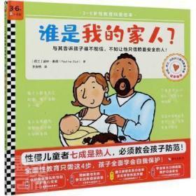 谁是我的家人?( 3~6岁全面性教育科普绘本,帮孩子建立亲密关系白名单,安全享受亲友关爱)