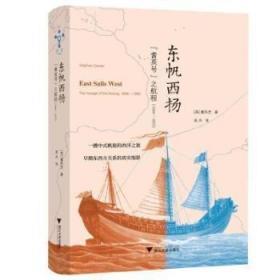 """东帆西扬:""""耆英号""""之航程(1846—1855)"""