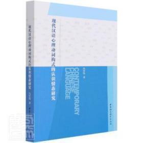 现代汉语心理动词构式的认识情态研究