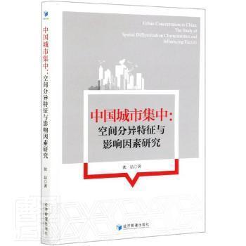 中国城市集中:空间分异特征与影响因素研究