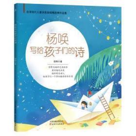 全新正版图书 杨唤写给孩子们的诗杨唤天津出版社9787201139760王维书屋
