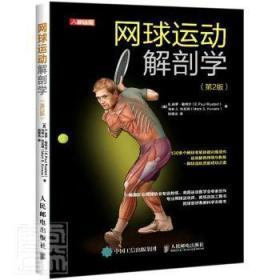 全新正版图书 网球运动解剖学(第2版)保罗·勒特尔人民邮电出版社9787115550415 网球运动运动解剖普通大众王维书屋