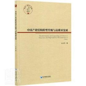 中国产业结构转型升级与高质量发展