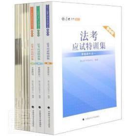 厚大法考 2021法律职业资格 司考 法考应试特训集