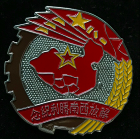 解放西南胜利纪念章