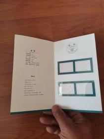 1993年蜂邮折(空邮折)无邮票