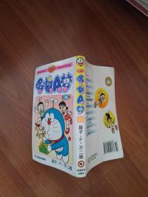 珍藏版 机器猫 哆啦A梦 第34卷