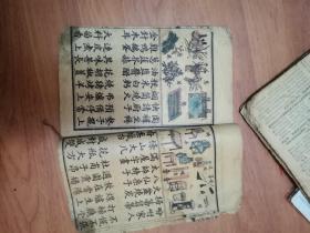 绘图俗农杂字(开本较大,有个别页有破损,图有自行上彩,缺少前后封面,纸张很黄,纸张很薄,竹纸石印)一本