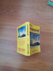 2002年安徽省无为县电话簿(中国电信)封面旧,扉页有字迹