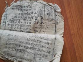非常珍贵的木版棉纸(有图)边区语文课本(四年级)内容好,可以研究边区社会改造的内容(惜边缘有磨损,有伤内容)似数量更少的抗日战争期间的边区课本