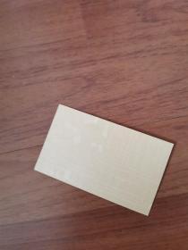 八十年代老名片一枚(少见复姓申屠)机械电子工业部单位,纸张特殊,香纸片