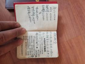 两本老党章合售:中国共产党章程第十二次全国代表大会一九八二年九月六日通过(封面旧,内页有字迹)、中国共产党章程第十五次全国代表大会1997年9月18日通过(扉页有购书记录)