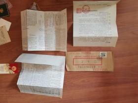 吉林省四平市铁西区中西医诊所实寄封(九十年代该诊所治病情况介绍的复印件)