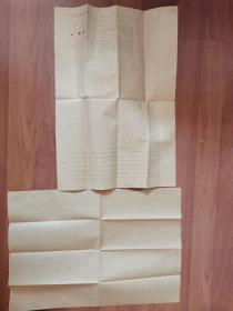 侵华战争时期日本回流:日本国内学生学习汉语和珠算的成绩单两张(老纸老表,彰显日本侵华的野心)纸张很细腻,纸张发黄,