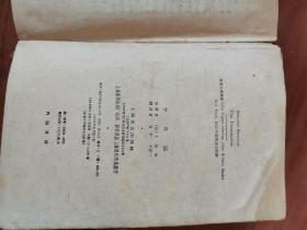 十日谈【精装 有插图】1959年一版一印(单位藏书,扉页有盖章)