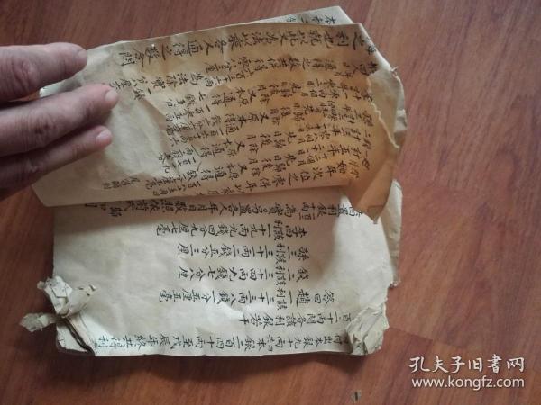 一本清代土地、面积算法手抄本(有古代算法秘诀的记录)年代远,残损较重,