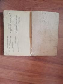 中医验方一集(单位藏书,有佳木斯市图书馆的印章)