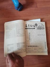 益寿文摘(松鹤延年)1994.03(308-320期)总第22辑合订本+益寿文摘(松鹤延年)1994.03(321-334期)总第23辑合订本(两本合售)早期益寿文摘杂志,内容很多