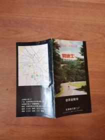 劳迪士系列自行车使用说明书(中美合资,世界名牌)天津自行车二厂