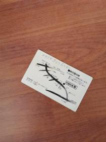 一张八十年代日本人在日本做中国料理龙的名片(背面有铅笔字迹)背面有日本东京早期地图