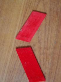 一副全新六五式军服红领章(保老保真)