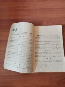 柳泉1984.04总第20期