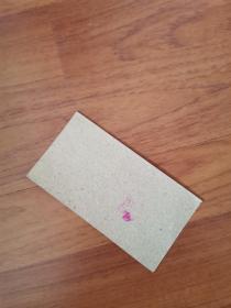 紫罗兰邮票方联系列护邮袋合格证一枚