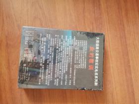 VCD:血的教训-大型道路交通事故纪实电视系列剧(安全教育)五片装珍藏版(上海市公安局交巡警总队、上海电影制片厂)全新未拆(有过去的老场景)
