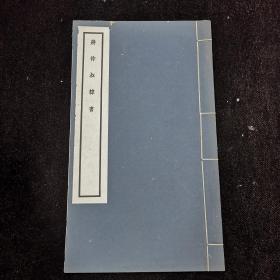 《蔣仲叔隸書》白紙線裝一冊全,黃鄰谷收藏,商務印書館民國二十六年七月再版,品好