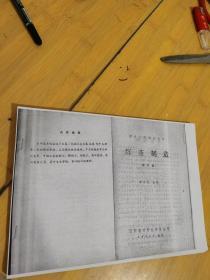 【复印件】【复印件】红茶制造,修订版(茶叶技师培训教材)原版资料复印件,原版资料复印件