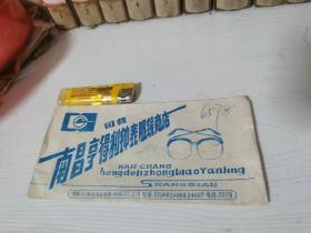 国营南昌亨得利钟表眼镜商店